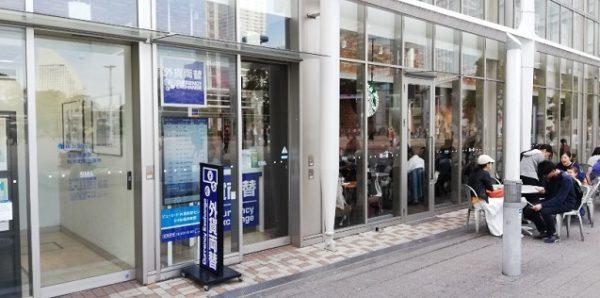 桜木町駅の外貨両替