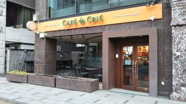 新横浜国際ホテルの1Fのカフェ・ド・クリエ
