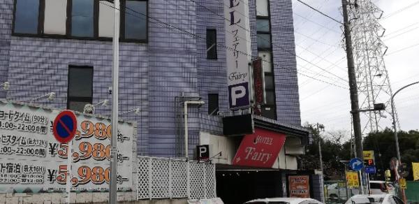 新横浜ラブホテルフェアリー