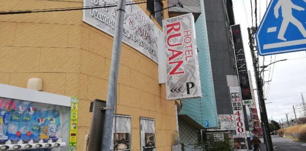 新横浜ラブホテルRUAN