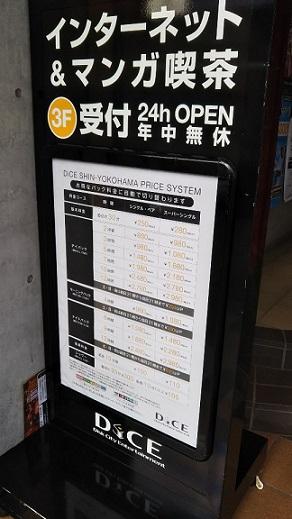 新横浜ネットカフェ(DICE)