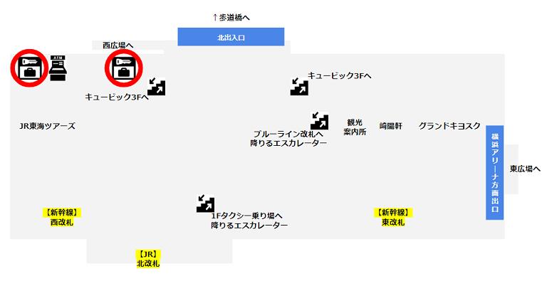 新横浜駅ビルキュービックプラザの2F、ロッカーの設置場所