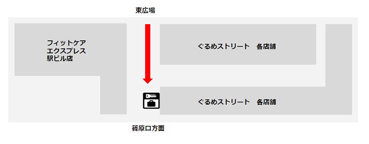 新横浜駅ぐるめストリートのロッカー設置場所