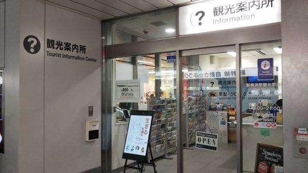 新横浜駅の観光案内所