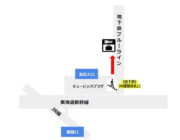 新横浜駅地下鉄ブルーライン前のロッカーの場所