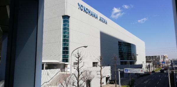 横浜アリーナへの行き方(イベント時の混雑対策用に3パターン)