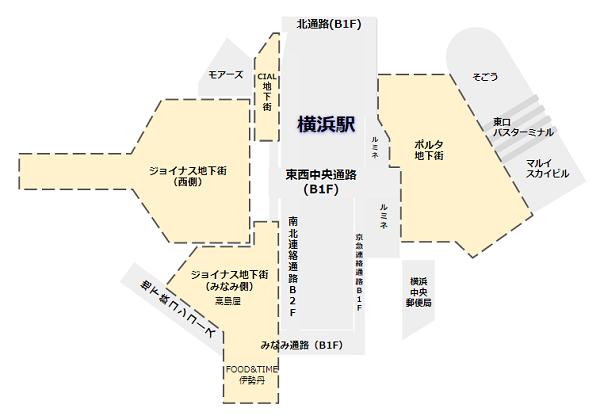 横浜駅の地下街4エリアのマップ