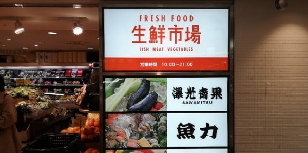 横浜駅西口地下街(生鮮市場)