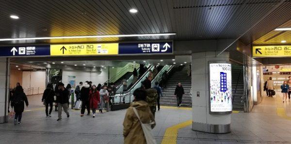 横浜駅JR南改札前のみなみ西口へ向かうナビ看板