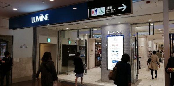 横浜駅東口のルミネ地下
