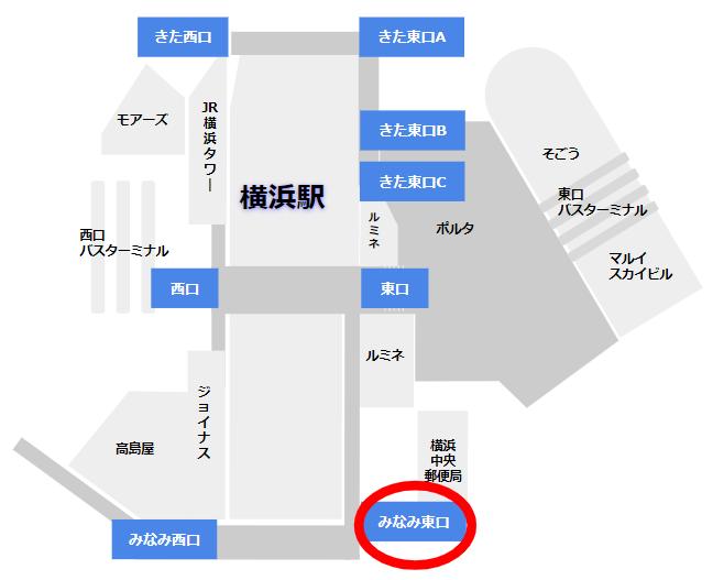 横浜駅みなみ東口の位置