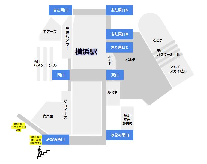 横浜駅西口への行き方(ブルーライン改札から)