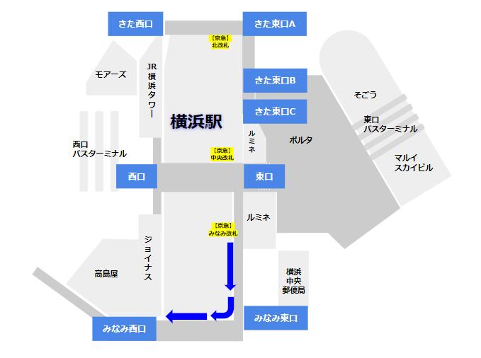 横浜駅みなみ西口への行き方(京急線改札から)