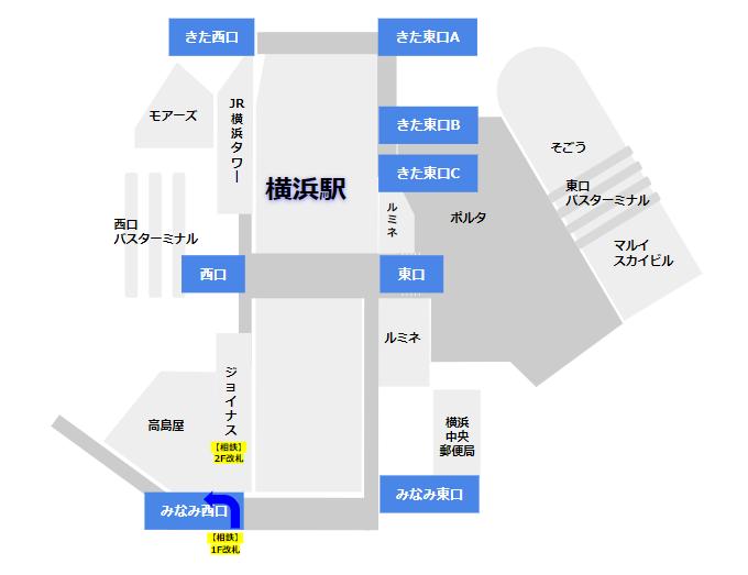 横浜駅みなみ西口への行き方(相鉄線改札から)