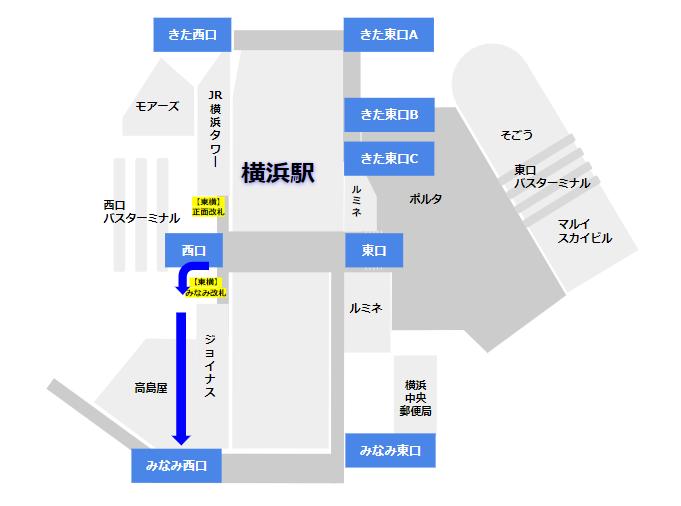 横浜駅みなみ西口への行き方(東横/みなとみらい線改札から)