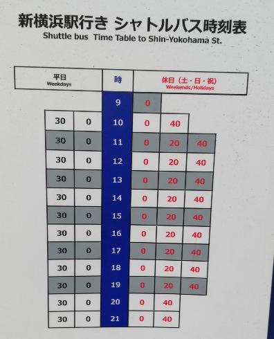 新横浜駅に向かうイケアバス時刻表