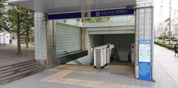 みなとみらい駅2番出口(いちょう通り口)