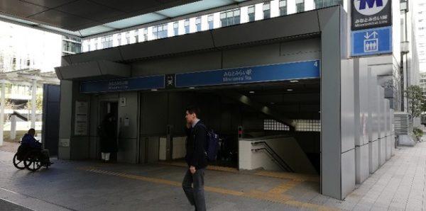 みなとみらい駅4番出口(国際大通り口)