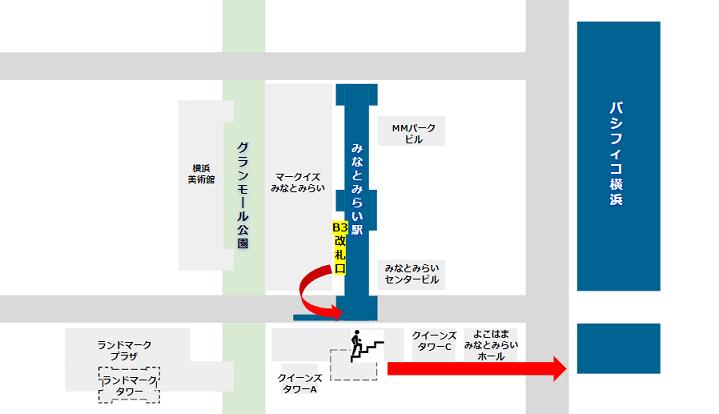 みなとみらい駅からパシフィコ横浜への行き方