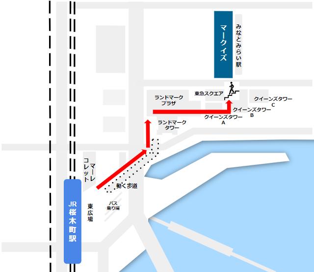 桜木町駅からマークイズみなとみらいへの行き方