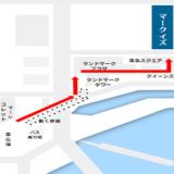桜木町駅からマークイズみなとみらいへの行き方経路