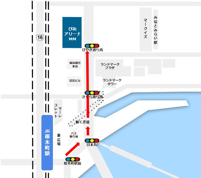 桜木町駅からぴあアリーナへの行き方(みなとみらい大通り経由)