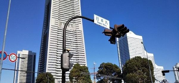 桜木町駅-日本丸交差点