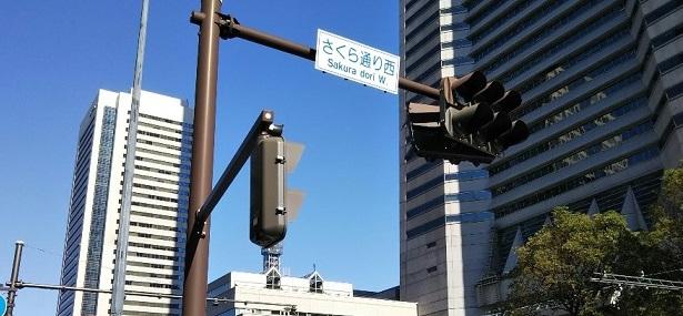 桜木町駅-さくら通り西交差点