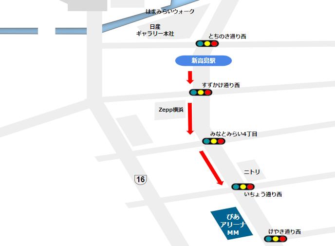 新高島駅からぴあアリーナへの行き方
