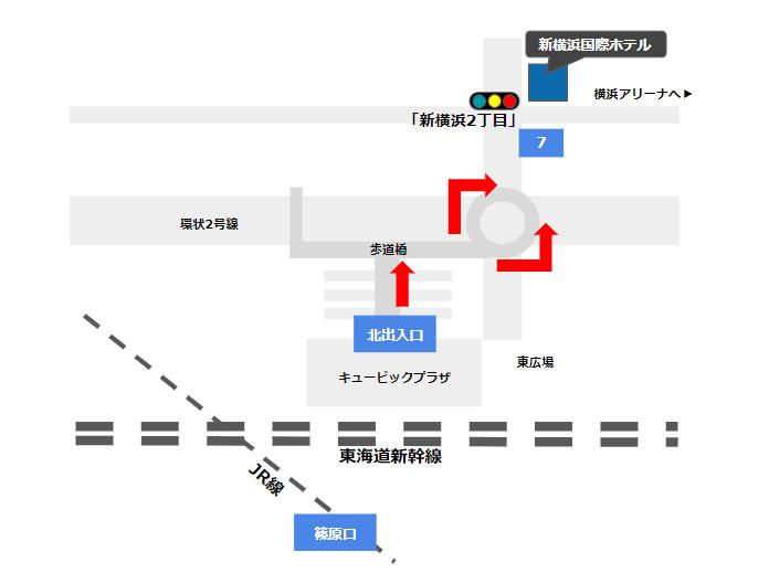 新横浜駅キュービック出口から新横浜国際ホテルへの行き方