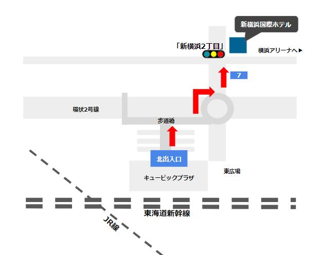 新横浜駅から新横浜国際ホテルまでの経路