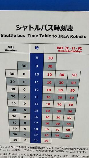 新横浜駅イケア無料シャトルバス時刻表
