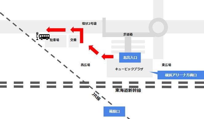 新横浜駅西広場からイケアバス停へ向う経路