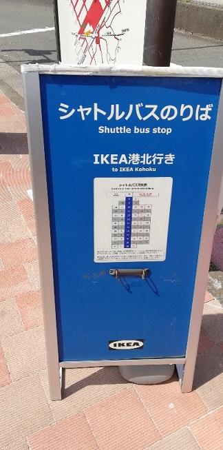 新横浜駅の西広場奥のイケア港北へ向うバス停