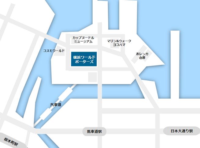 横浜ワールドポーターズの周辺施設マップ