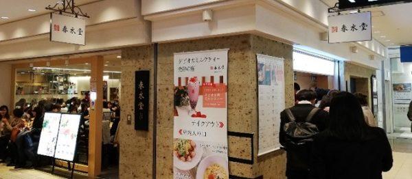 横浜駅地下街(ポルタの春水堂前)