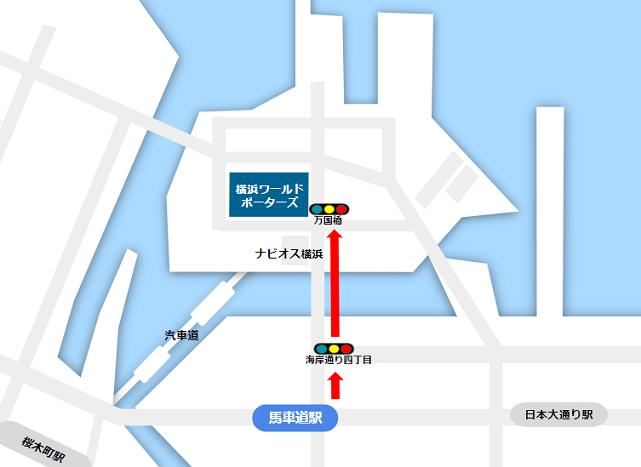 横浜ワールドポーターズへの行き方(馬車道駅から)