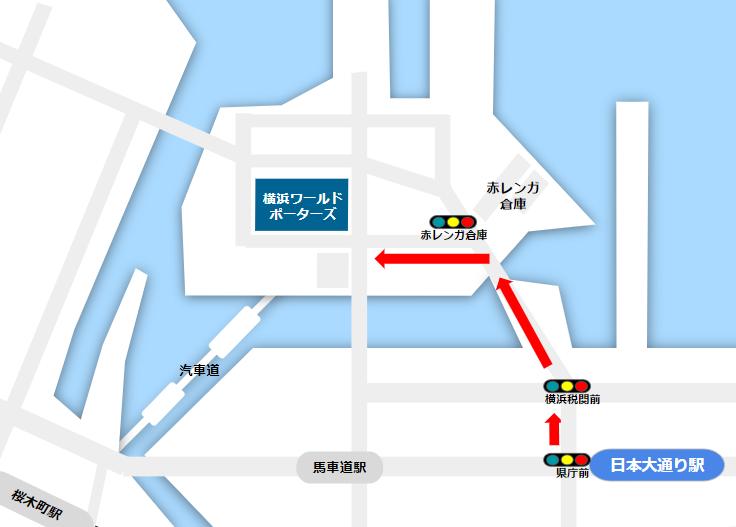 横浜ワールドポーターズへの行き方(日本大通り駅から)