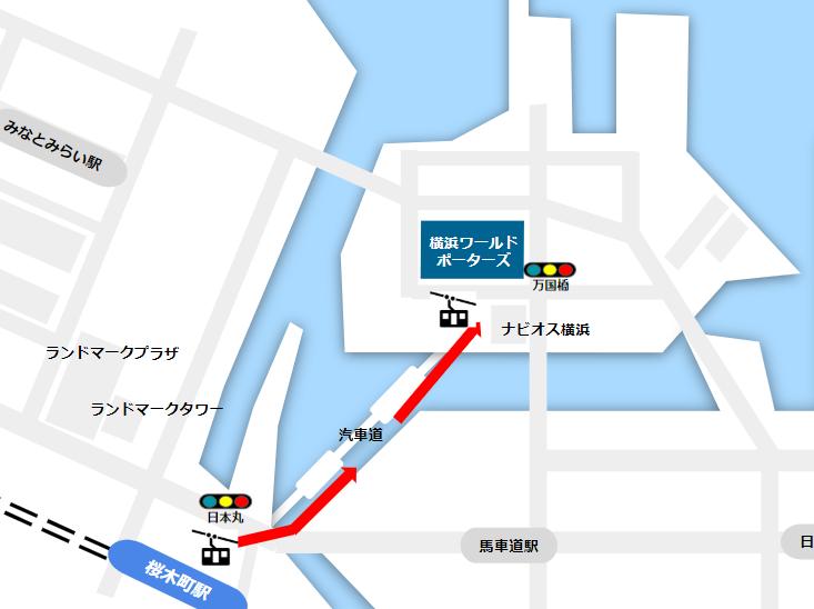 横浜ワールドポーターズへの行き方(エアキャビンロープウェイで)