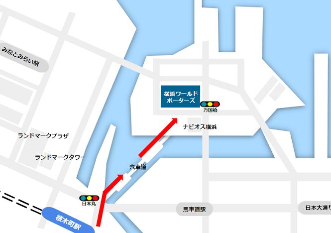 横浜ワールドポーターズへの行き方(桜木町駅から)