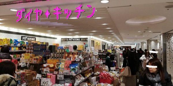 横浜駅西口ジョイナス地下街(ダイヤキッチン)