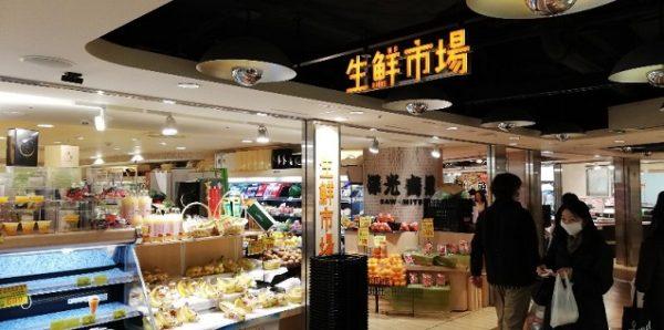 横浜駅ジョイナス地下街(生鮮市場)