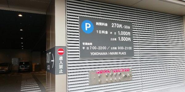 みなとみらいアイマークプレイスの駐車場の料金