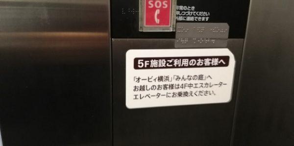 みなとみらいオービィ横浜へは中エレベーターに乗る注意書き