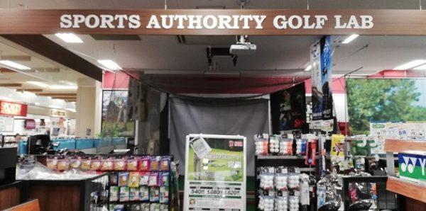 マークイズみなとみらいB2フロア-スポーツオーソリティ-ゴルフのシュミレーション