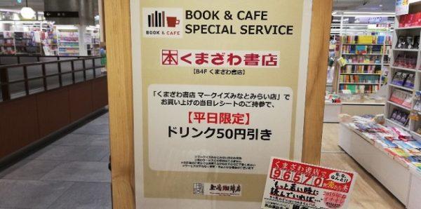 マークイズみなとみらいのくまざわ書店と上島珈琲店の割引サービス