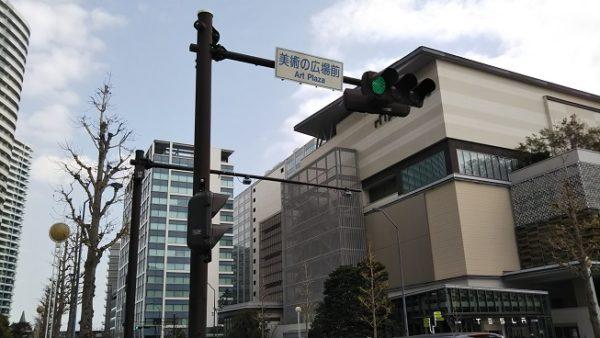 美術の広場前の信号