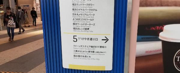 みなとみらい駅の5番出口(けやき通り口)