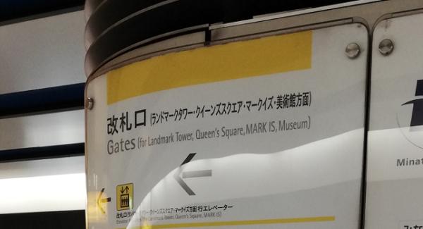 みなとみらい駅B3F改札(ランドマーク、マークイズ方面)