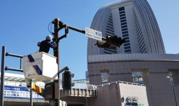 「パシフィコ横浜前」交差点